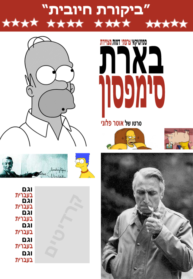 barthes_simpson2.png